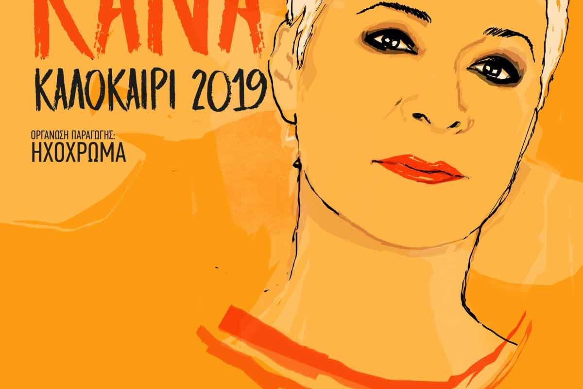 Συναυλία με την Μελίνα Κανά @Άρωμα Πόλης